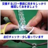 『トヨタDVDナビの照明、チップLED交換(LED打ち替え) その�』の画像