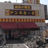 『ドンキホーテ_(足立区・竹ノ塚)』の画像