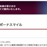 『JGC会員は用事がなくても年に1回JALに乗っておこう。』の画像