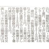 『戸田市の平成28年度予算案が公開されました』の画像