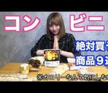 『【尾形春水】コンビニで好きな商品買ってみた!!!』の画像