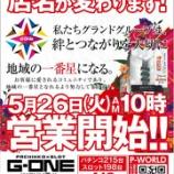 『5/26 G-ONE吉祥寺 オープン初日』の画像