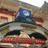 『大歌舞伎』の画像