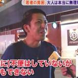 『【日本終了】20代後半の独身男性、年収中央値がガチで低くて結婚どころかひとりで暮らすだけで精一杯・・・』の画像