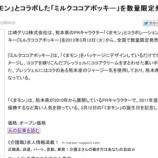 『(番外編)くまモンポッキー 3月12日全国で「数量限定」発売!』の画像