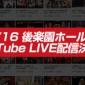/ 📣明日11.16後楽園大会 YouTubeLIVE配信緊...
