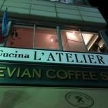 『2018年の「マイベストレストラン」イタリアンレストラン部門の三つ目~クッチーナ ラトリエ(cucina L' ATELIER)@神戸元町』の画像