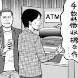 『【正論】ホリエモン「マジでなんで?ねえなんで?ATMに並ぶ人ってなんで並んでるの?振り込みネットでもできるやん。」』の画像