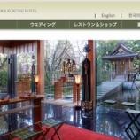 『浅田屋が金沢国際ホテルを浜松の呉竹荘Gに譲渡との報道』の画像