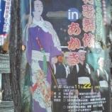 『上三原田歌舞伎舞台の設営手伝いに群馬まで来ています』の画像