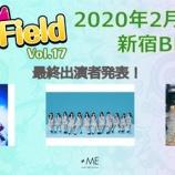 『[出演情報] 2月22日 「@ JAM the Field vol.17@新宿BLAZE」に、≠ME出演【ノイミー】』の画像