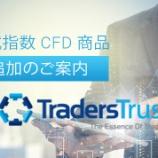 『TradersTrust(トレーダーズトラスト、TTCM)が、3つの株価指数CFD銘柄フランス40指数(FR40)ユーロ50指数(EU50)、スペイン35指数(ES35)を追加しました!』の画像