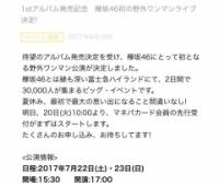 【欅坂46】初野外ワンマンライブ、2日で3万人、有明の4倍だけどこれチケット当たるか!?