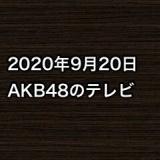 2020年9月20日のAKB48関連のテレビ