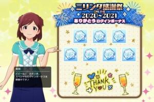 【ミリシタ】『ミリシタ感謝祭 2020~2021 ONLINE ありがとうログインボーナス』開催!1/30まで!