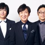 『東京03がTVから現在消えた理由ww島田紳助事件ヤバすぎwwwww(画像あり)』の画像