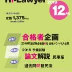 辰已法律研究所 出版ブログ