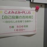 『【こよみよみ+PLUS】2016年9月24日(土)のレポート』の画像