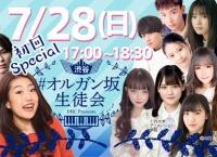 DHCテレビの新番組「#渋谷オルガン坂生徒会」のレギュラーメンバーに下尾みう