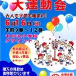 『6月16日・桔梗町会大運動会の開催』の画像