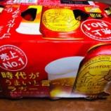 『チキンラーメンのついている金麦を嬉しそうに買って、嬉しそうに記事にするサントリーの回し者みたい #ネトウヨ安寧』の画像