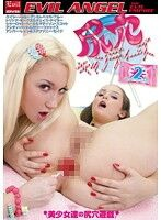 尻穴キャンディーズ2 美少女達の尻穴遊戯