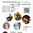『[liveinfo]川口フェス ミニフェス音楽祭 ♪カワグチノdeストリート vol.2♪告知 』の画像