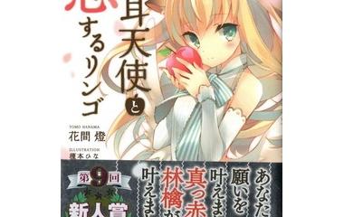 『猫耳天使と恋するリンゴ 感想』の画像