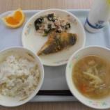 『2月13日の給食』の画像