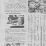 『東海愛知新聞連載第86回【補聴器を遠隔調整】』の画像