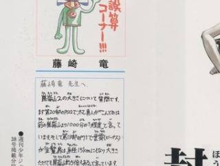 【悲報】ジャンプ漫画家さん、とんでもない設定ミスをしてしまう
