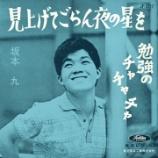 『【#ボビ伝60】坂本九『見上げてごらん夜の星を』動画! #ボビ的記憶に残る歌』の画像