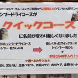 『「シャンプードライコース」が「クイックコース」に新しく変わりました!』の画像