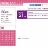 『これは泣く・・・伊藤純奈、乃木坂46在籍ラストのブログを更新・・・『出会えてよかった。幸せだった・・・』』の画像