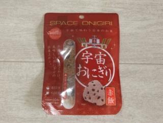 おうちで宇宙食 宇宙おにぎりとスペースようかん食レポ【浜松町 宇宙の店】