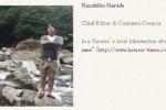 交野市観光協会のウェブサイト『3 Things to Do in Katano』っていうコーナーに登場させて頂いてます!~新しくなった観光協会のウェブサイトはコンテンツ盛りだくさん~