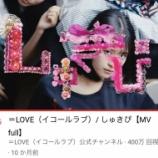 『[イコラブ] =LOVE(イコールラブ)『 しゅきぴ 』MV 再生回数 400万到達おめ…』の画像