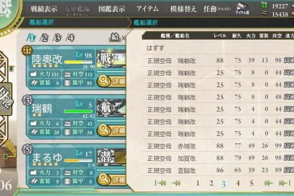 噴進 砲 レシピ 12cm30 連装