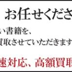 軍事・ミリタリー書籍~買取情報