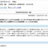 小島瑠璃子と指原莉乃の番組「さしるり」キタ━━(゚∀゚)━━!!