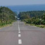 『【北海道ひとり旅】オホーツクドライブ 標津町『天空への道』』の画像