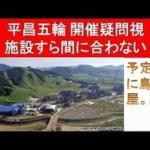 平昌五輪 テスト大会も中止の危機 韓国テレビも「とてつもない国際的な恥さらし」と報道