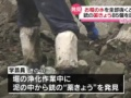 福岡県「池の水ぜんぶ抜く」 →中から銃の薬莢(使用済み)が85個見つかる