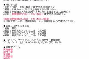 【ミリシタ】4回限定『バンナムフェスティバルガシャ DAY1』開催!!1回目は無料、2回目以降も無償ミリオンジュエルで引ける!!+引いた結果