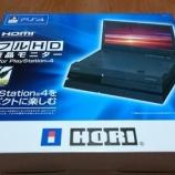 『旅行や遠征などに持っていける「HORI製PS4専用フルHDモニター」』の画像