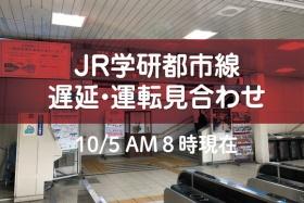 【JR西日本・学研都市線】長尾駅~京田辺駅間で運転を見合わせ。ご注意ください。