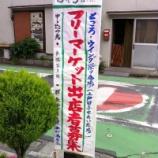 『戸田市本町商店会ウィングまつりでフリーマーケット出展者を募集しています』の画像