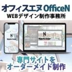 オフィスエヌ officeN 公式Blog|WEBデザイン制作事務所|静岡県 駿東郡長泉町