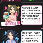 【モバマス】イベント「アイドルプロデュース ごくらく♪名湯探訪」開催予告