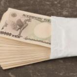 『旅行保険を契約しただけで、100万円を貰った女性が現る!』の画像